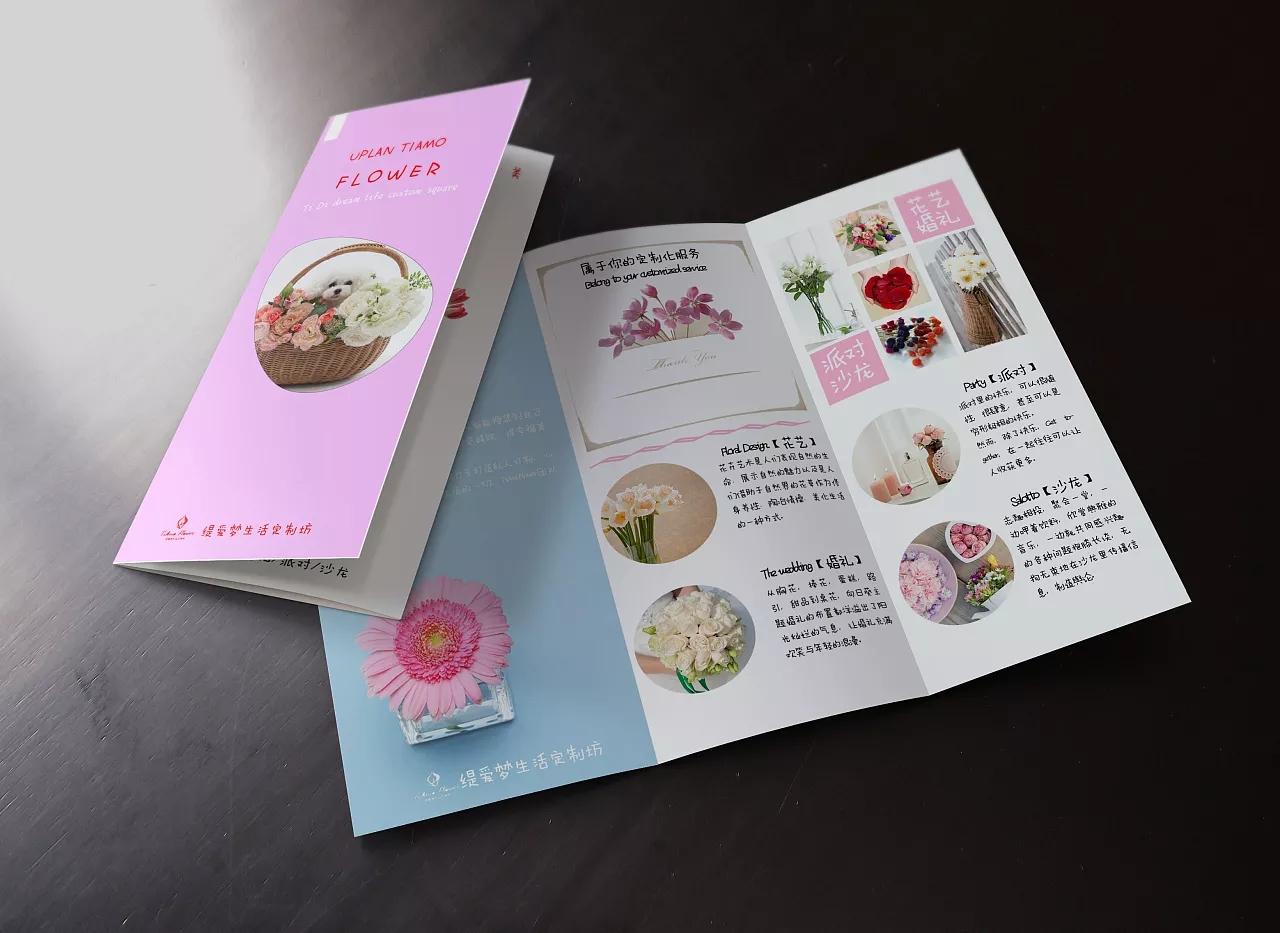 折页产品印刷