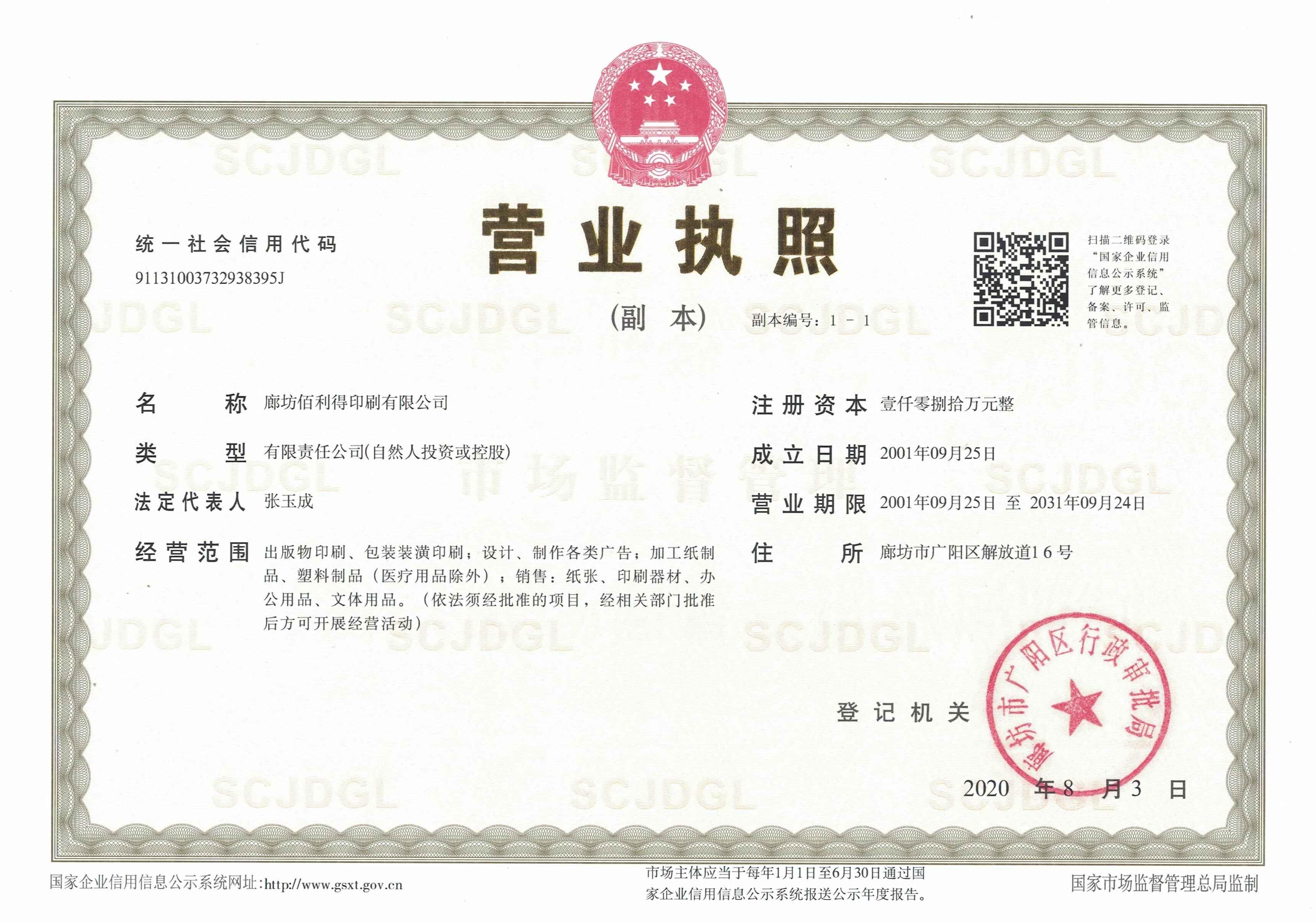 北京印刷厂印刷环境